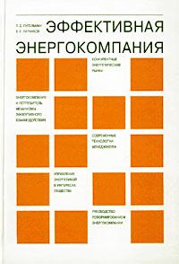 Эффективная энергокомпания. Экономика. Менеджмент. Реформирование12296407Книга является одним из первых российских изданий, посвященных актуальным проблемам интегрирования энергетических компаний в рыночную экономику с учетом роли электроэнергетики в современном обществе и ее технологических особенностей. В центре внимания - вопросы обоснования рациональной политики реформирования отрасли и создания в энергокомпаниях новых систем менеджмента, ориентированных на деятельность в сложных условиях конкурентного энергетического рынка. В аспекте рыночных отношений рассмотрены прогрессивные экономические механизмы взаимодействия энергокомпаний с потребителями и методы реализации общественных приоритетов в области электрификации и энергосбережения. Из опыта отечественных и зарубежных компаний приведены примеры разнообразных управленческих решений в сфере энергетического бизнеса. Книга адресована руководителям и специалистам энергетических и промышленных предприятий, государственных органов регулирования электроэнергетики. Может быть также...