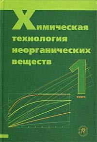 Химическая технология неорганических веществ. Книга 1 ( 5-06-004244-8 )