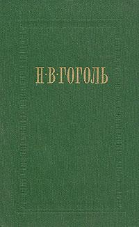 Н. В. Гоголь. Собрание сочинений в семи томах. Том 7. Письма