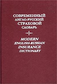 Современный англо-русский страховой словарь / Modern English-Russian Insurance Dictionary