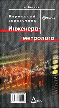 Карманный справочник инженера-метролога