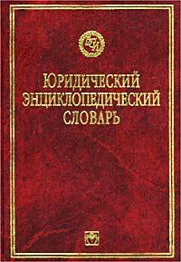 Книга Юридический энциклопедический словарь