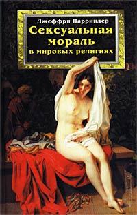 Сексуальная мораль в мировых религиях. Джеффри Парриндер