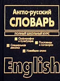 Русско-английский словарь. Англо-русский словарь. Полный школьный курс