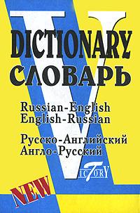������-���������� �����-������� ������� / Dictionary Russian-English English-Russian