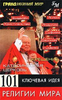 101 ключевая идея. Религии мира