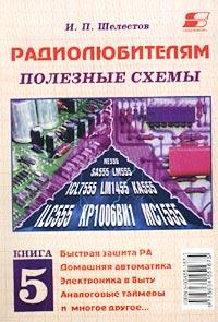 И. п. шелестов радиолюбителям полезные схемы