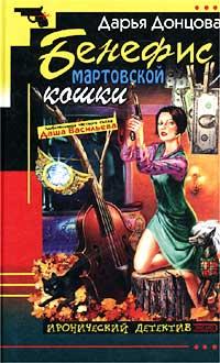 Книга Бенефис мартовской кошки
