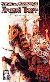 Цитаты из книги Звезды над Самаркандом. Роман в 2 томах. Том 1. Хромой Тимур