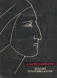 Данте Алигьери. Малые произведения