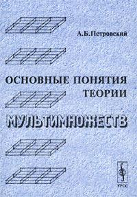 Основные понятия теории мультимножеств ( 5-354-00166-8 )