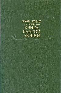 Книга благой любви