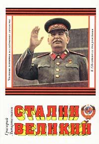 Сталин Великий. Частные попытки исследования феномена личности И. В. Сталина. Григорий Липартелиани