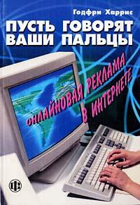 Пусть говорят ваши пальцы. Онлайновая реклама в Интернете ( 5-279-02411-2 )