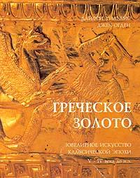 Греческое золото. Ювелирное искусство классической эпохи V-IV века до н. э.