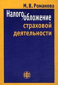 Налогообложение страховой деятельности. М. В. Романова