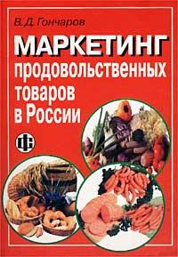 Маркетинг продовольственных товаров в России12296407Рассмотрены основные методические и методологические аспекты маркетинга продовольственных товаров. Большое внимание уделено комплексному изучению и прогнозу развития товарных рынков, а также формированию и функционированию важнейших сегментов продовольственного рынка России. Для работников маркетинговых служб, предпринимателей, а также преподавателей, студентов и аспирантов экономических и торговых вузов.