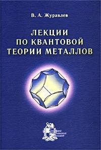 Лекции по квантовой теории металлов