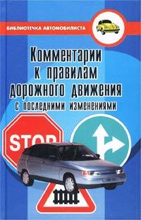Комментарии к Правилам дорожного движения с последними изменениями