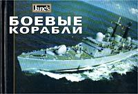 Боевые корабли ( 5-17-011256-4, 5-271-03230-2, 0-00-4722116 )