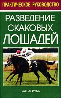 Разведение скаковых лошадей. Практическое руководство
