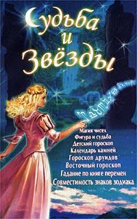 Судьба и звезды ( 978-5-88503-057-1 )