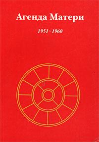 Агенда Матери. Том 1. 1951-1960 гг.