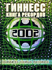 Гиннесс. Книга рекордов 2002
