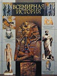 Всемирная история. Первобытное общество. Государства Древнего Востока, Европы и Азии