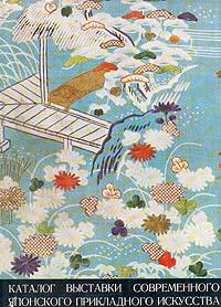 Каталог выставки современного японского прикладного искусства