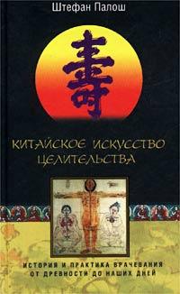 Китайское искусство целительства ( 5-227-01906-1 )