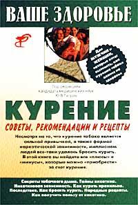 Купить книгу аллена карра легкий способ бросить курить в новосибирске