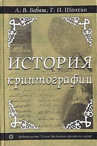История криптографии. Часть I ( 5-85438-043-9 )