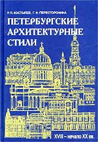 Петербургские архитектурные стили (XVIII - начало XX века)