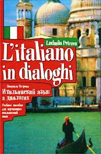 Итальянский язык в диалогах. Учебное пособие для изучающих итальянский язык / L`italiano in dialoghi