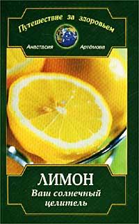 Лимон. Ваш солнечный целитель