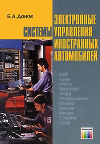 Электронные системы управления иностранных автомобилей ( 5-93517-085-X )