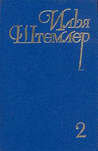 Илья Штемлер. Собрание сочинений в пяти томах. Том 2