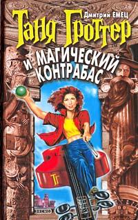 Книга Таня Гроттер и магический контрабас