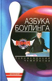 Книга Азбука боулинга. Рекомендации чемпионов