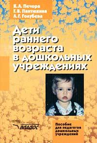 Дети раннего возраста в дошкольных учреждениях. Пособие для педагогов дошкольных учреждений