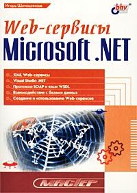 Web-сервисы Microsoft .NET ( 5-94157-199-2 )