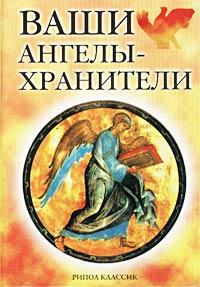 Ваши ангелы-хранители