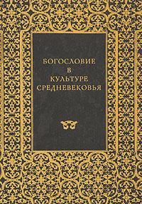 Богословие в культуре Средневековья