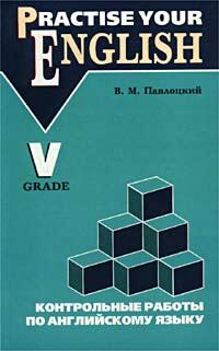 Контрольные работы по английскому языку. 5 класс. В. М. Павлоцкий