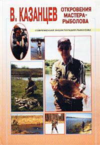 Откровения мастера-рыболова