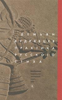 Практика русского стиха