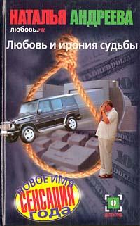 Любовь.ru. Любовь и ирония судьбы