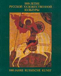 1000-����� ������� �������������� ��������/1000 Jahre russische Kunst