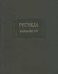 Книга Ригведа. Мандалы I - IV